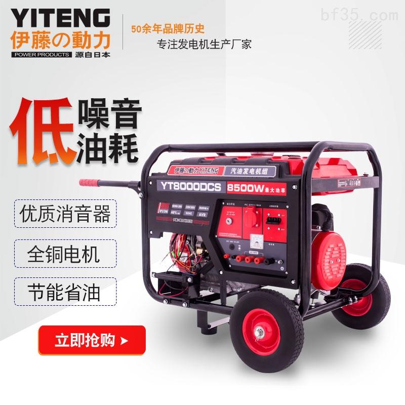 伊藤8KW三相汽油发电机YT8000DCS