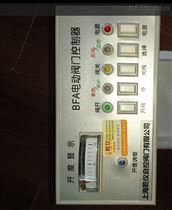 BFA-1/BFA-2电动执行器控制器