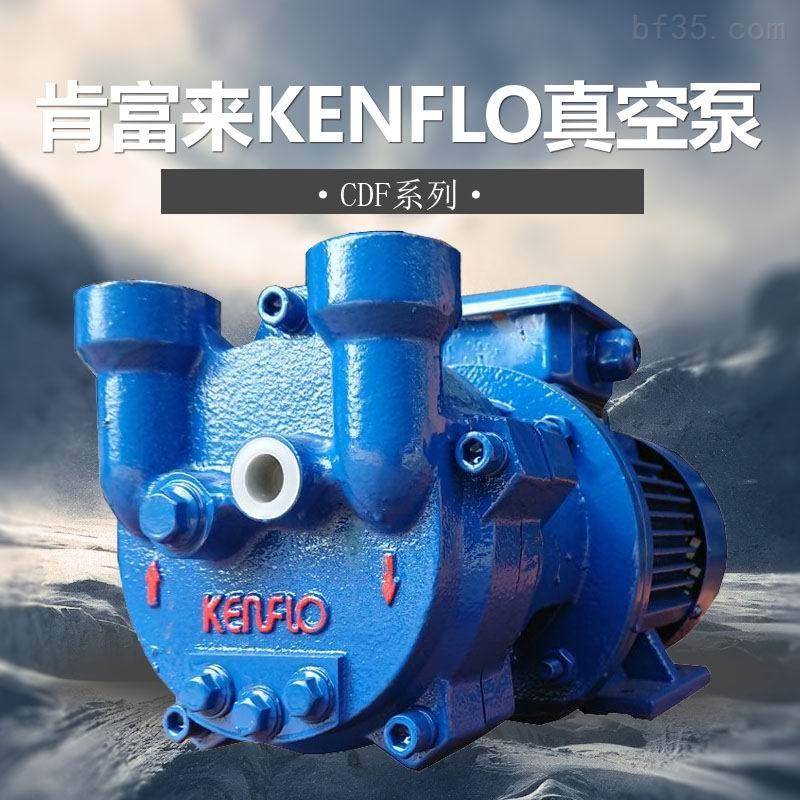 水平单段式泵 肯富来真空泵