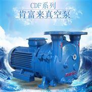 CDF2202-OAD2-2寸卧式脱气泵 肯富来直联式水环真空泵