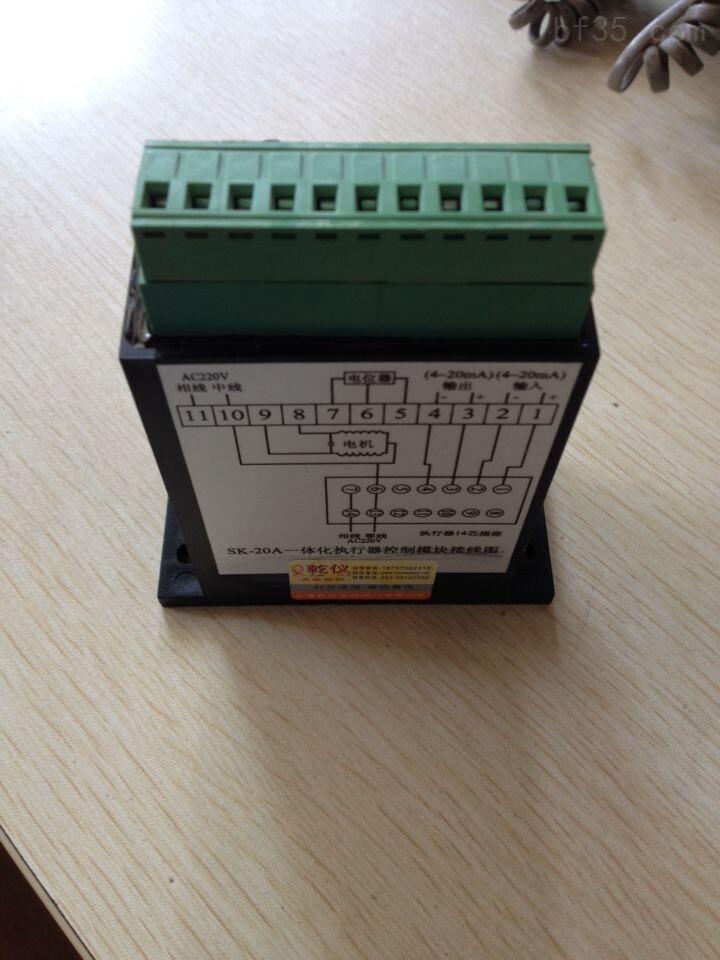 电子式模块SK-20A 一体化执行器控制模块