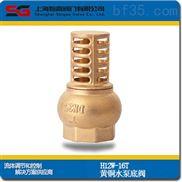 黄铜水泵底阀