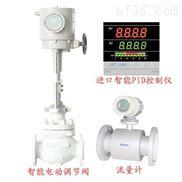 导热油流量比例调节阀,蒸汽流量电动阀