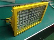 100wLED防爆燈 防爆照明燈100w