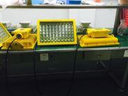 110WLED礦用防爆平臺泛光燈