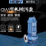 鹤川QW潜水泵搅匀泵排污泵切割无堵塞潜污泵