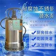 超前QDN家用廚房排水不銹鋼潛水泵