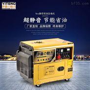 静音柴油发电机YT6800T3移动式380v