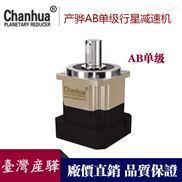伺服電機專用減速機,AB090行星減速機