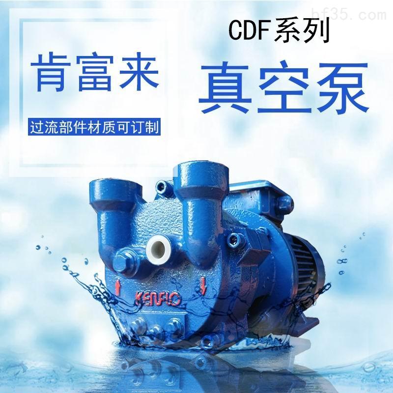 KENFLO液环真空泵卧式单级单吸抽气泵