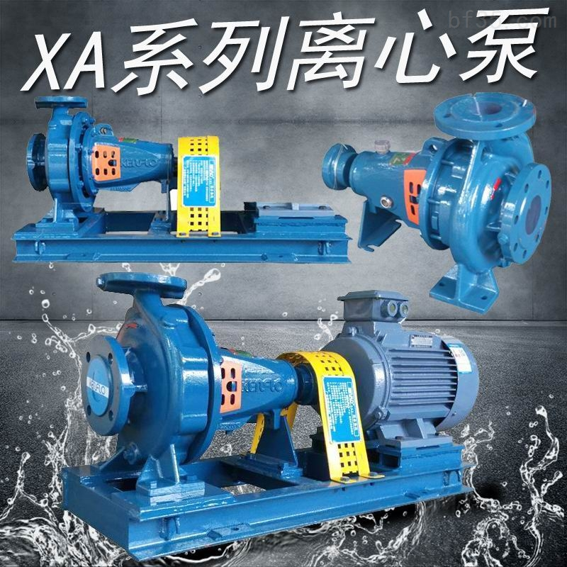 單級單吸離心泵XA系列增壓泵