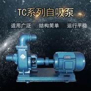 TC型单级单吸自吸式离心水泵菜园灌溉增压泵