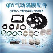 QBY系列隔膜泵助动轴O型圈密封垫配件包