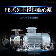 FB型臥式單極化工泵
