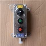 304不锈钢三钮防爆控制按钮盒
