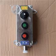 304不銹鋼三鈕防爆控制按鈕盒