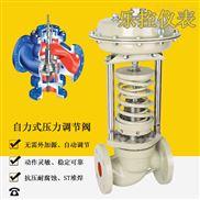 自力式蒸汽压力控制阀调节减压阀