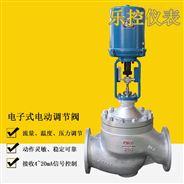 电厂蒸汽ZAZPE-16K电子式电动比例调节阀