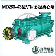 介華泵業MD280-43*7礦用耐磨多級泵