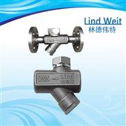 林德偉特LindWeit-熱動力型蒸汽疏水閥
