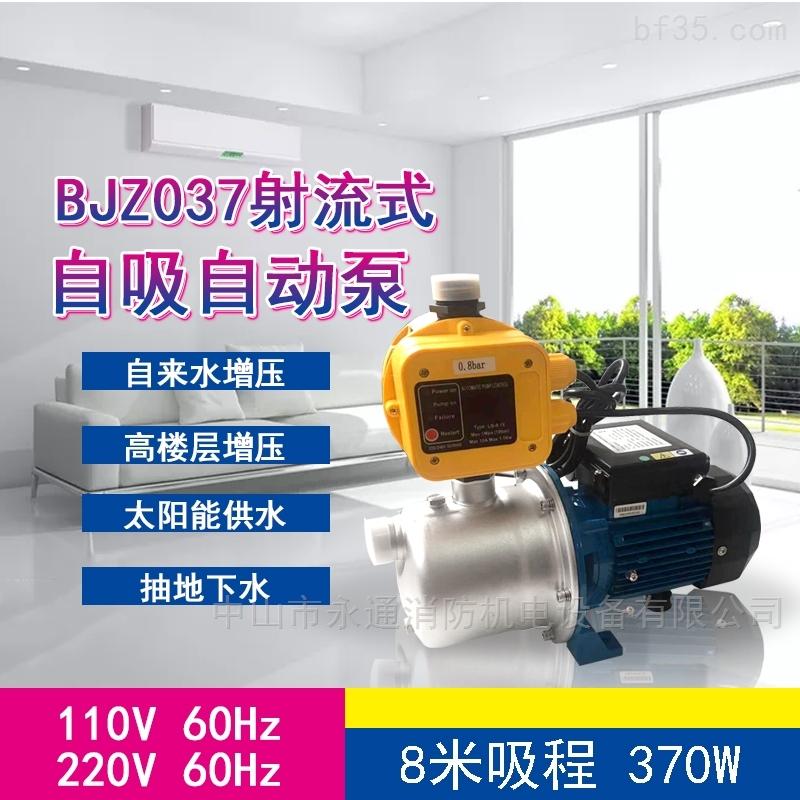 廣東凌霄110V/60HZ全自動不銹鋼自吸增壓泵