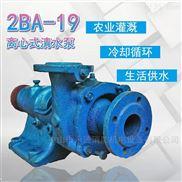 BA系列离心式清水泵