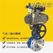 不銹鋼WLK81-16P氣動三偏芯蝶閥