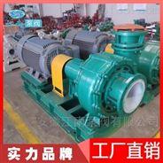 江南FMB250-200-400塑料浆料泵
