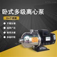 304不锈钢卧式轻型多级空调循环水离心泵