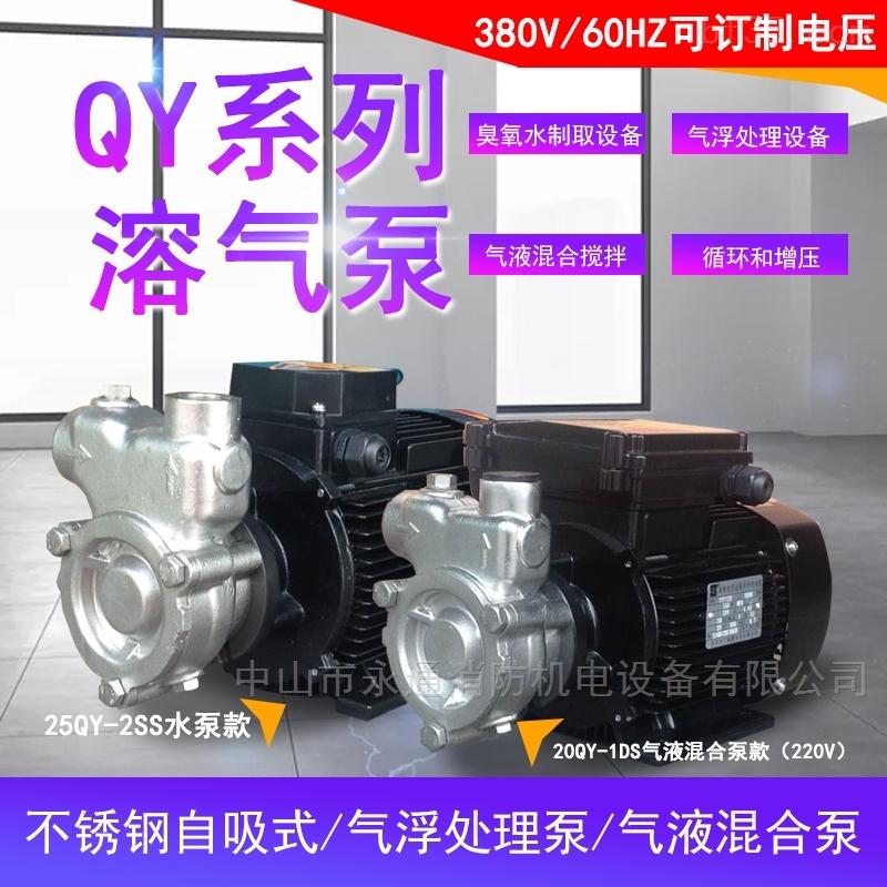 不锈钢三相小型自吸溶气泵气液混合泵