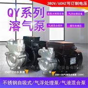 不銹鋼三相小型自吸溶氣泵氣液混合泵