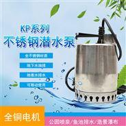 KP系列不銹鋼潛水泵 手提電動式排水泵