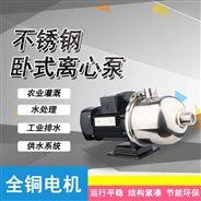 浙江南元泵業臥式多級不銹鋼離心給水泵