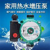 地热采暖循环泵屏蔽式家用热水器增压泵