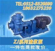 100ZJ-I-A46渣漿泵