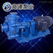 高扬程渣浆泵 矿用渣浆泵