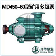 介华泵业D450-60*8,250D60X8多级离心泵