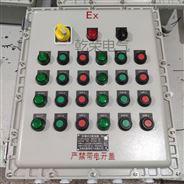 遠程電機啟停防爆按鈕箱