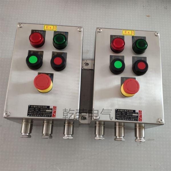 不锈钢防爆电机就地操作防爆控制按钮盒