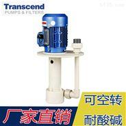 可空转耐酸碱立式泵 创升厂家直销
