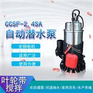 自动搅匀排污泵CCSF-2.4SA潜水泵