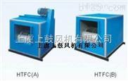 HTFC-I-18-低噪音消防柜式離心風機