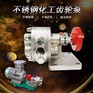 KCB系列稀油泵卧式不锈钢齿轮油泵