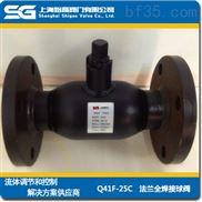 Q41F-25C-始高品牌法兰全焊接球阀