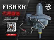 299H-费希尔fisher299H燃气调压器,299HS减压阀,大流量减压阀,299HS带超压切断功能