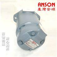 供應臺灣ANSON安頌IVP3-42-F-R-1B-10葉片泵