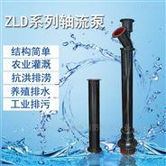 6寸抽水泵立式軸流泵魚塘泵