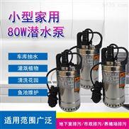 80W地下室排水家用不锈钢潜水泵QDN系列