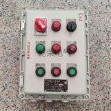除塵器現場防爆按鈕箱