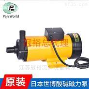 日本panworld磁力泵型号NH-PS耐酸碱泵